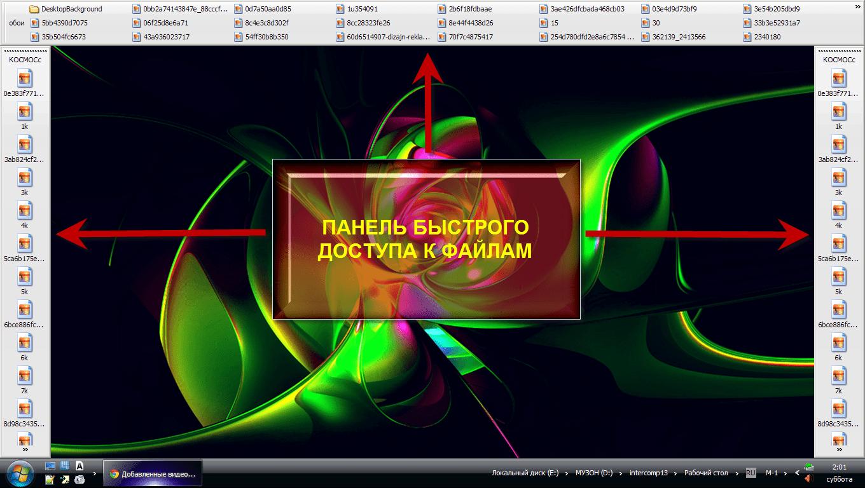 Панель быстрого доступа к файлам на Windows XP