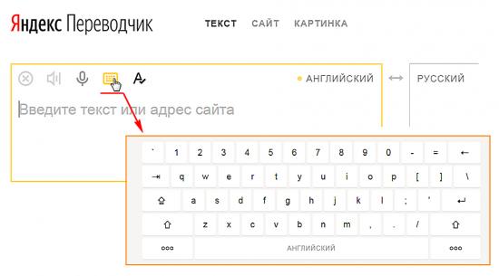 Клавиатура для переводчика