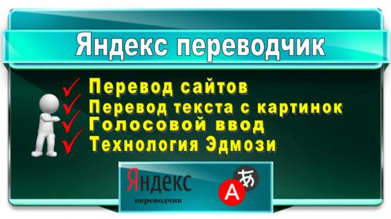 Популярный Яндекс переводчик