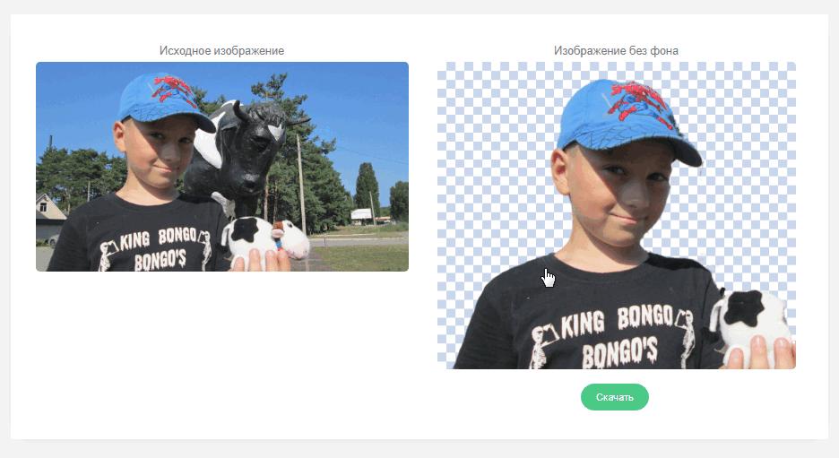 Убрать фон на фото