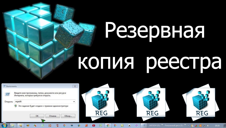 Как сохранить копию реестра перед редактированием