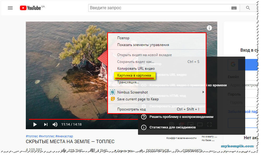 Картинка в картинке - нужная функция Гугл Хром. Как смотреть Ютуб видео при свёрнутом браузере