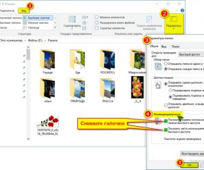 Панель быстрого доступа к папкам Windows 10