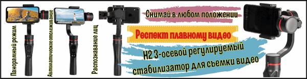 Самый доступный по цене стабилизатор для съемки видео смартфоном.